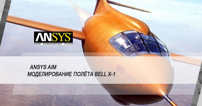 Моделирование исторического сверхзвукового полёта Bell X-1 при помощи ANSYS AIM
