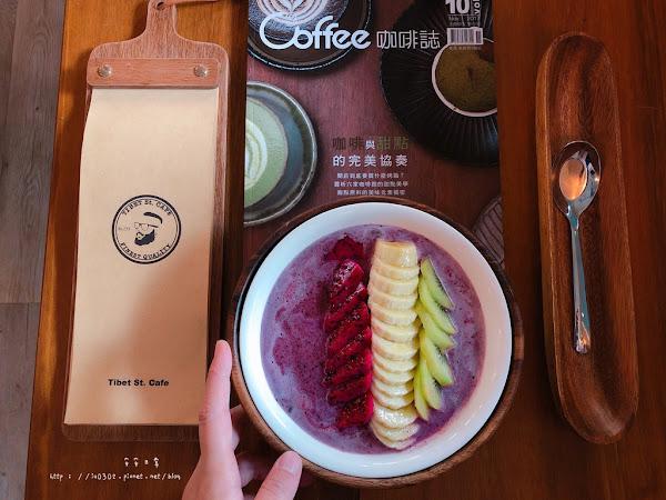 堤貝街咖啡 Tibet St. Cafe / 一定要來碗巴西莓果碗 / 英倫式的咖啡館文青最愛