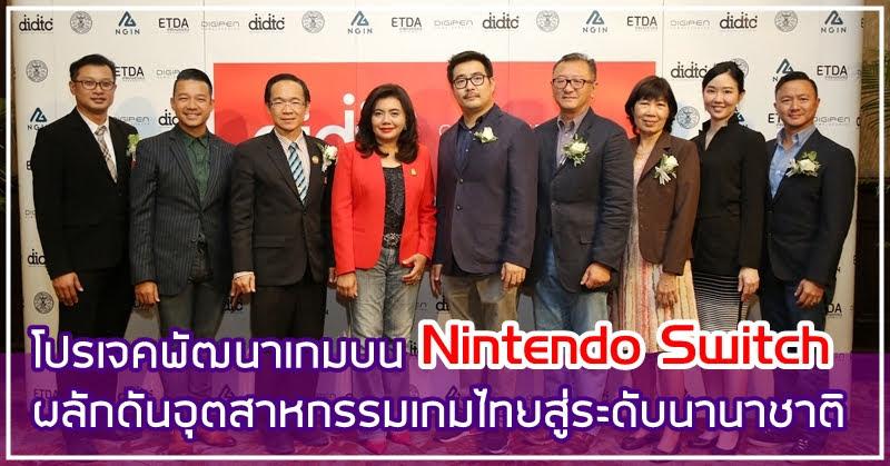 DIDTC เปิดโครงการปั้นนักพัฒนาเกมบน Nintendo Switch!