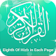 Quran Eighth of Hizb in Page: Easly Quran Read ing Download for PC Windows 10/8/7