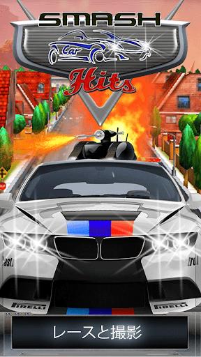 スマッシュカーレーシングゲーム無料のヒット