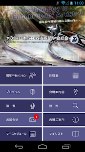 第31回日本泌尿器内視鏡学会総会 - náhled