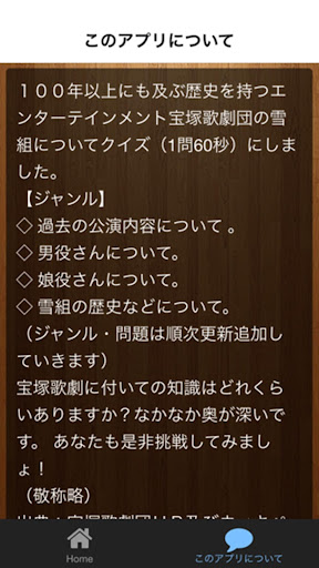 玩免費益智APP|下載ビバ宝塚クイズfor宝塚歌劇雪組 app不用錢|硬是要APP