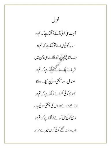 Urdu Ghazal Book