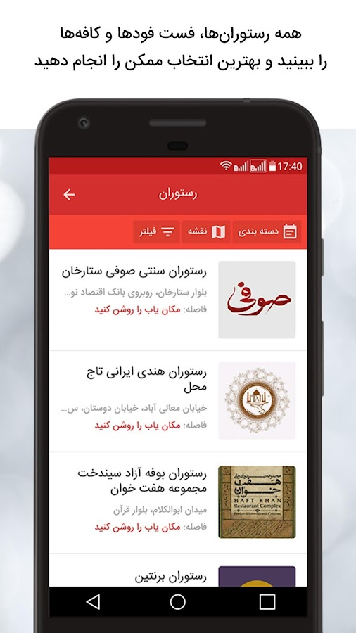Shirazfood- screenshot