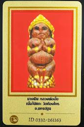 นางพิม เนื้อไม้ตะเคียนแกะลอยองค์ (หายากค่ะ) หลวงพ่ออั๊บวัดท้องไทร จ.นครปฐม ปี 2548 (พร้อมบัตรรับรอง)