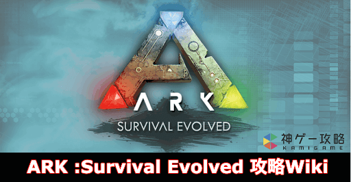 ARK攻略Wiki