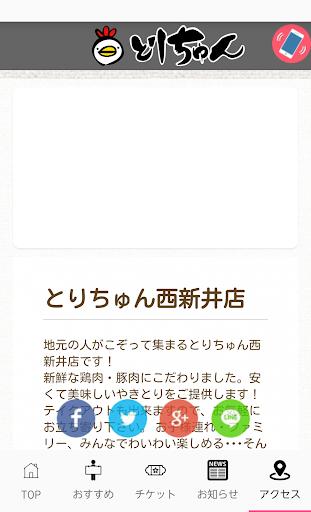 玩免費遊戲APP|下載とりちゅん西新井店 app不用錢|硬是要APP
