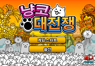 냥코 대전쟁 APK screenshot thumbnail 10