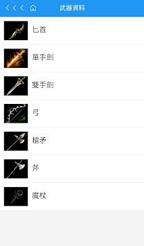 天堂M-遊戲攻略 apk screenshot