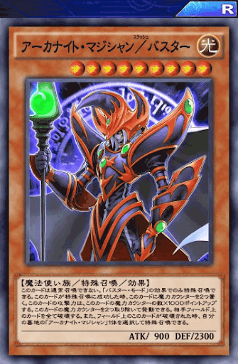 アーカナイト・マジシャン/バスター