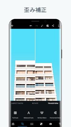Adobe Photoshop Express: フォトエディター コラージュ作成のおすすめ画像1