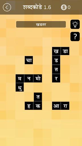 Marathi Crossword : Shabd Kode 4.0.0 screenshots 4