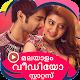 Malayalam Video Status - മലയാളം വീഡിയോ സ്റ്റാറ്റസ് Download on Windows