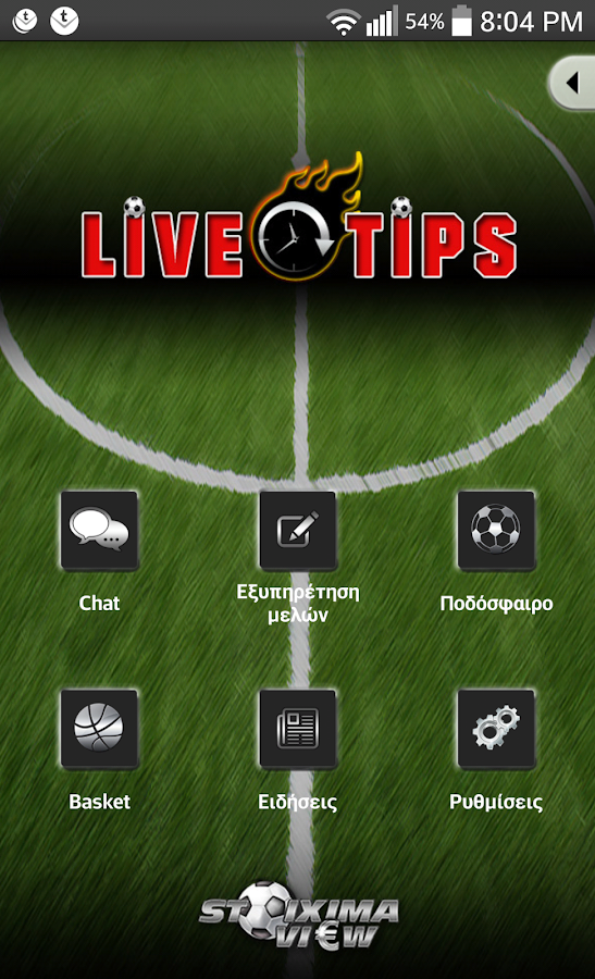 Stoiximaview Live Tips - στιγμιότυπο οθόνης