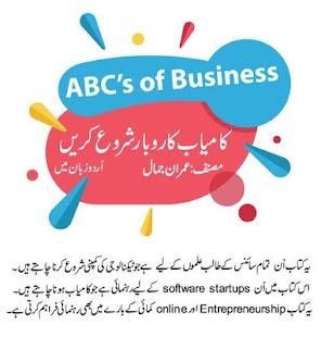 Business|Entrepreneurship|Online Earnings In Urdu - náhled