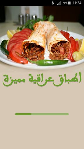 اكلات عراقية مشهورة وشهية