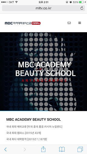 MBC아카데미뷰티스쿨 안양캠퍼스 안양미용학원