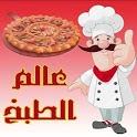 وصفات طبخ و أكلات شهية (بدون نت) icon