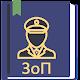 Закон о полиции РФ 2019 (3-ФЗ) ред. 01.04.2019 icon