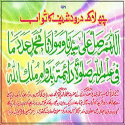 Darood e Pak – (Android Apps) — AppAgg