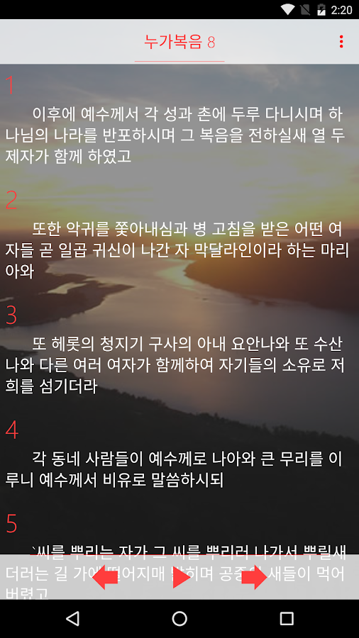 Korean Bible - Full Audio- screenshot