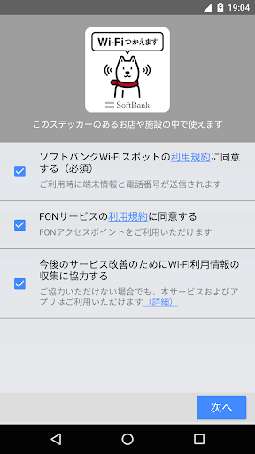 Wi-Fiu30b9u30ddu30c3u30c8u8a2du5b9a 2.5.2 Windows u7528 1