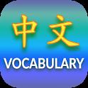 Chinese vocabulary & Speak Chinese daily - Awabe icon