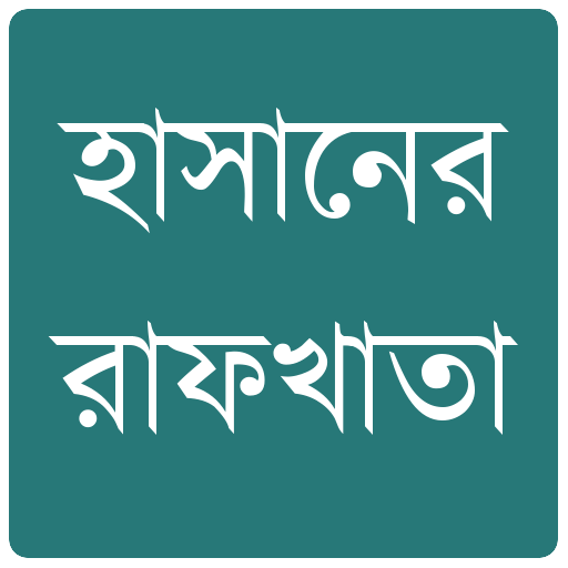 Hasaner Rafkhata app (apk) free download for Android/PC/Windows
