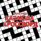 Download ҚАЗАҚША КРОССВОРД / QAZAQŞA KROSSVORD For PC Windows and Mac
