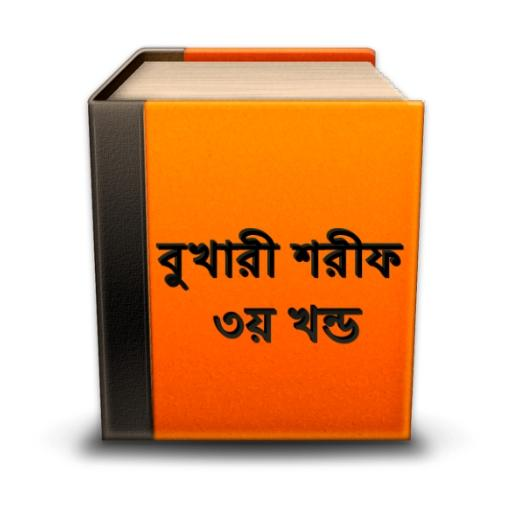 বুখারী শরীফ ৩ Bangla Bukhari
