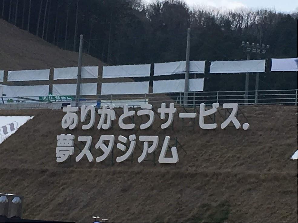 今治FCの本拠地ありがとうサービス夢スタジアム