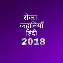 Hot kahaniya Hindi-2018 APK