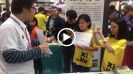 1081204參加臺灣教育科技展