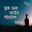 বুক ভরা কষ্টের স্ট্যাটাস - sad sms 2020 icon