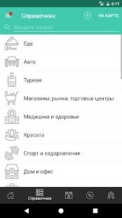[Download Мой Гусев for PC] Screenshot 2
