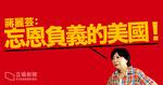 【貿易戰】蔣麗芸:08年美國經濟危機 中國出手相救 經濟略有復甦即忘恩負義