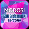 동대문홈페이지제작-온라인바이럴마케팅 기업광고 광고대행사 온라인마케팅 온라인마케팅