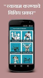 Gym Guide (Marathi) - náhled