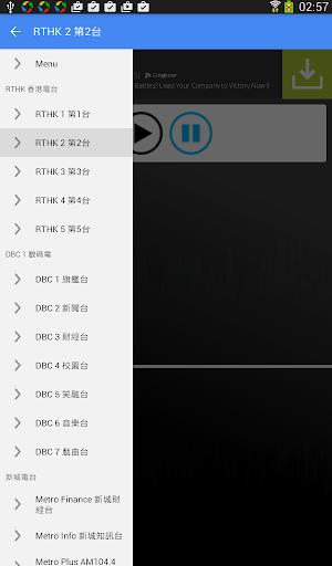 HK Radio 香港收音機 高速版