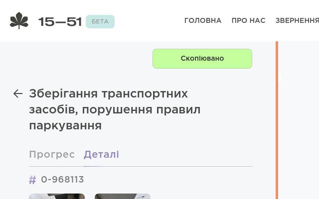 Kyiv tools