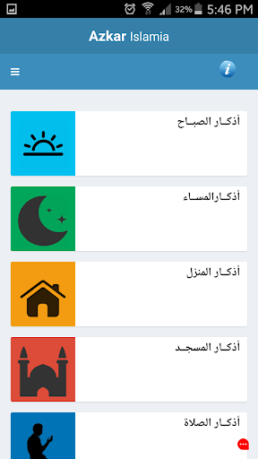 Azkar Islamia