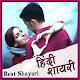 Download Hindi Love Shayari For PC Windows and Mac