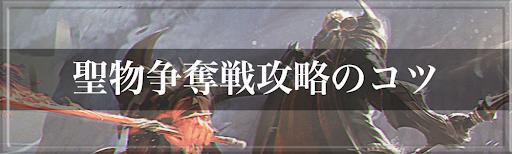 V4_聖物争奪戦