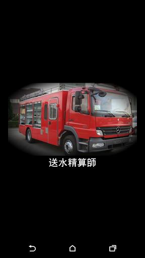 消防送水精算師