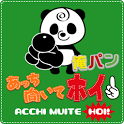 Cute Panda 1-2-3! icon