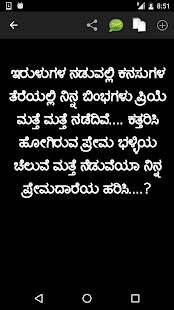 Kannada love kavana apps on google play screenshot image thecheapjerseys Image collections