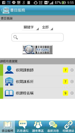 臺北科技大學圖書館