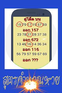 สูตรคำนวณหวยฟรี - náhled