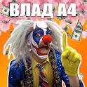 А4 - Убеги от клоуна. Влад А4 icon